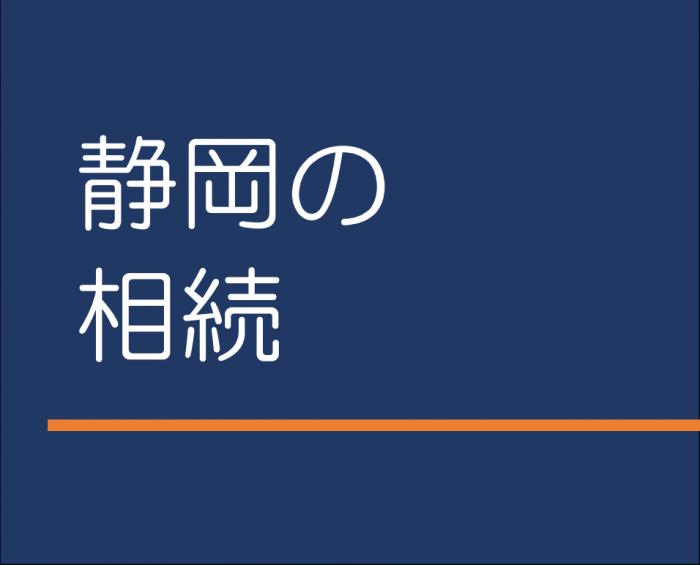 shizuoka-souzoku
