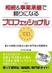 【ダイヤモンド社書籍】表紙10
